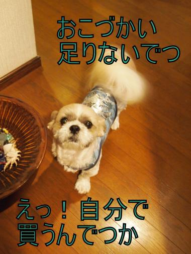 ・搾シ撤7124434_convert_20120714011004