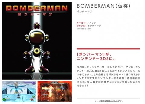 sft_bomberman_main.jpg