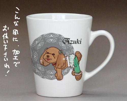 03あずきちゃん:マグカップ