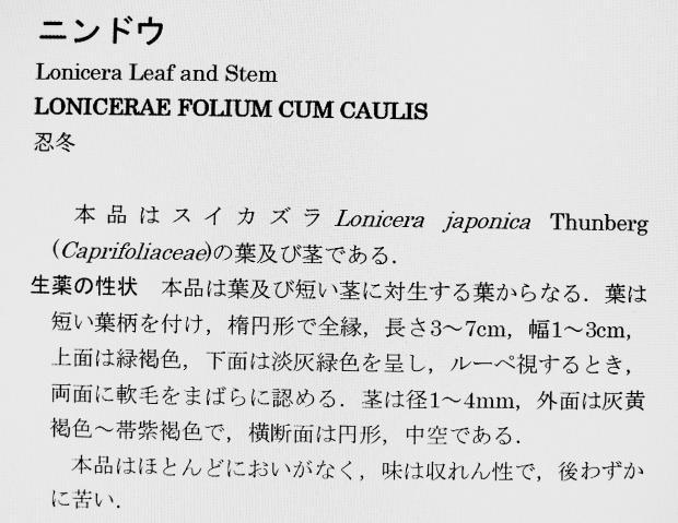 第十六改正『日本薬局方』1563頁から