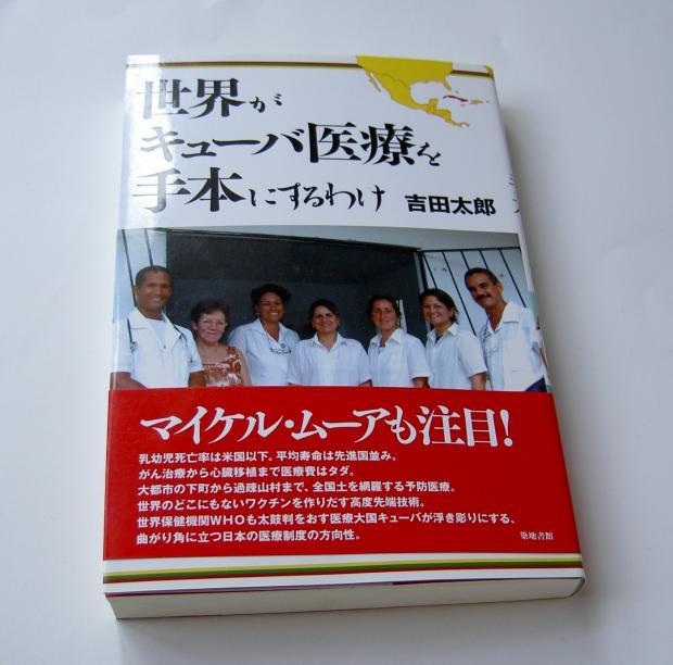 吉田太郎 『世界がキューバ医療を手本にするわけ』 築地書館 2007年