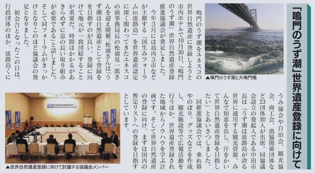 南あわじ市広報2012年12月号より