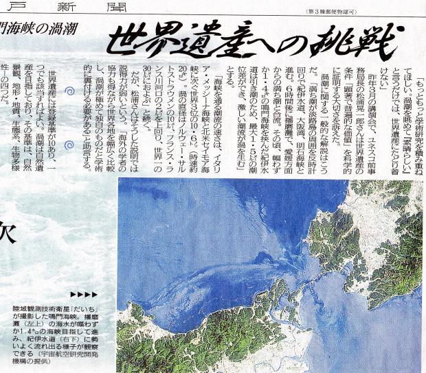 神戸新聞2013年1月6日淡路版より