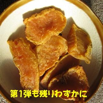 芋切り (1)