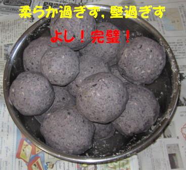 2013味噌造り (4)
