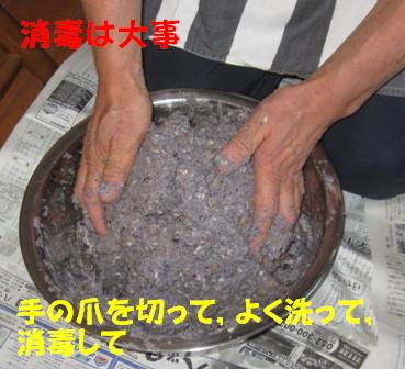 2013味噌造り (3)