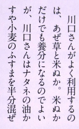川口由一監修本3