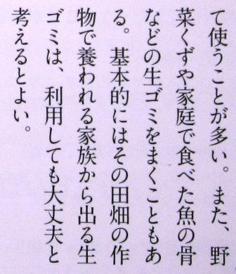 川口由一監修本4