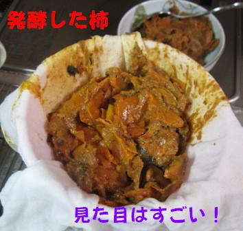 柿酢製造 (1)