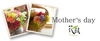 ◆京から届く「花物語」◆日常花がもっと楽しくなる 自分らしい「花のある暮らし」 京都の花屋 花pot(ポット)-母の日メッセージボード