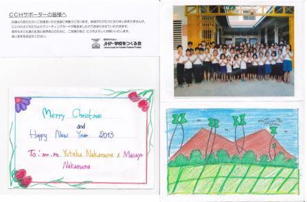 カンボジアからのメッセージカード