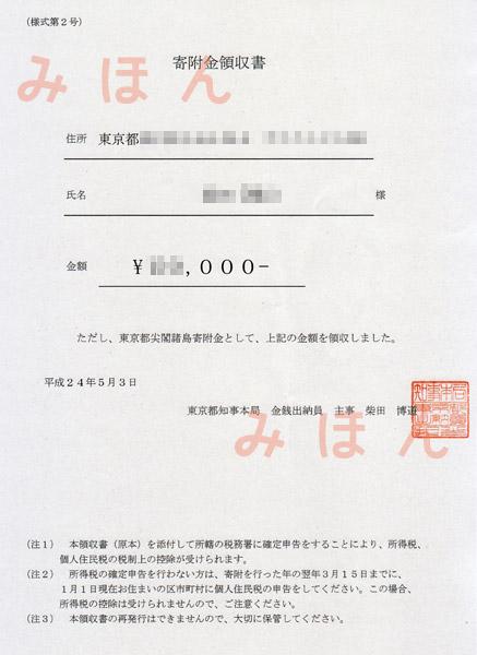 tokyo-ryo1.jpg