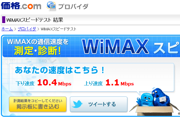 wimax_win7.png