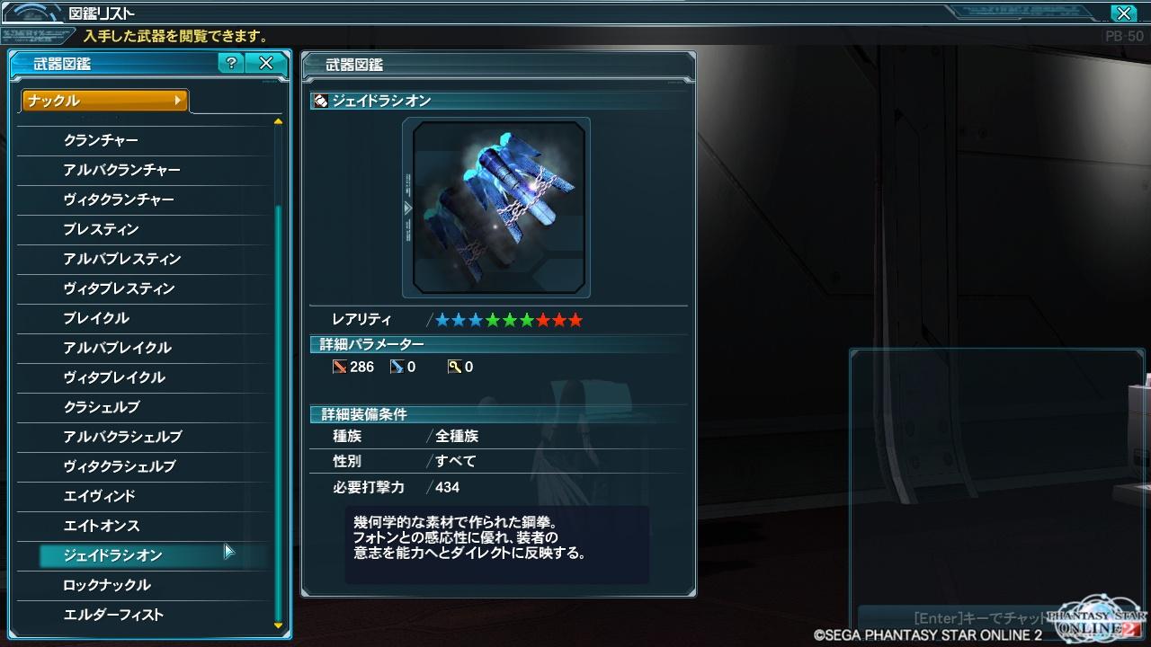 ジュイドラシオン_001