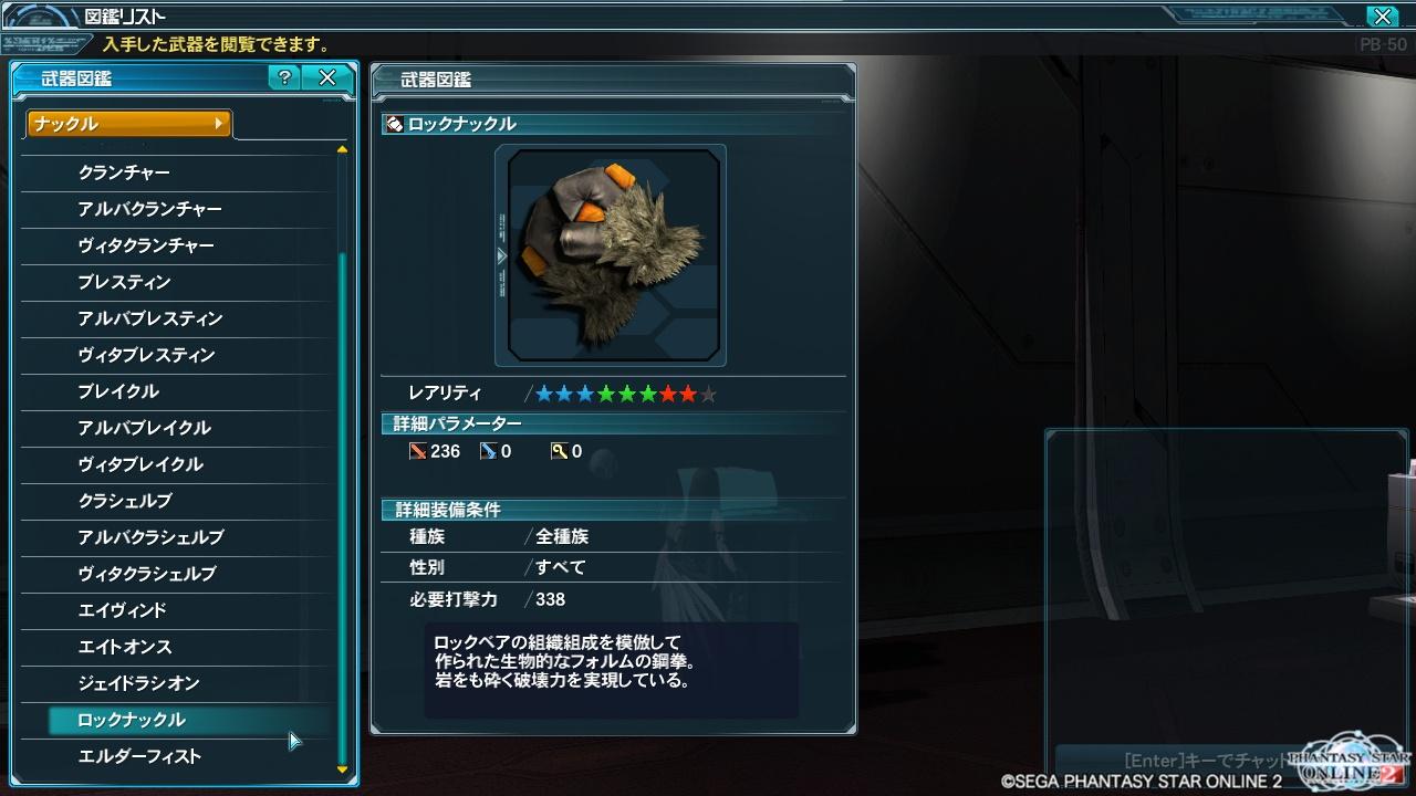 ロックナックル_001