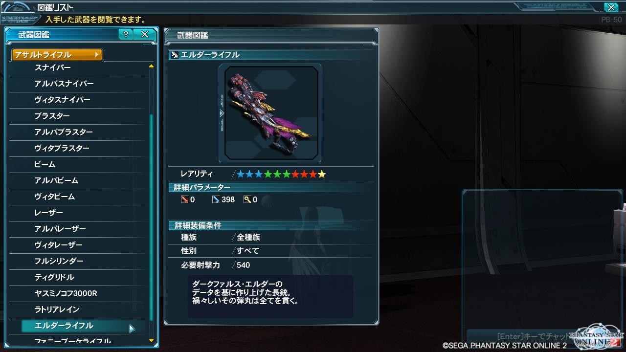 エルダーライフル_001