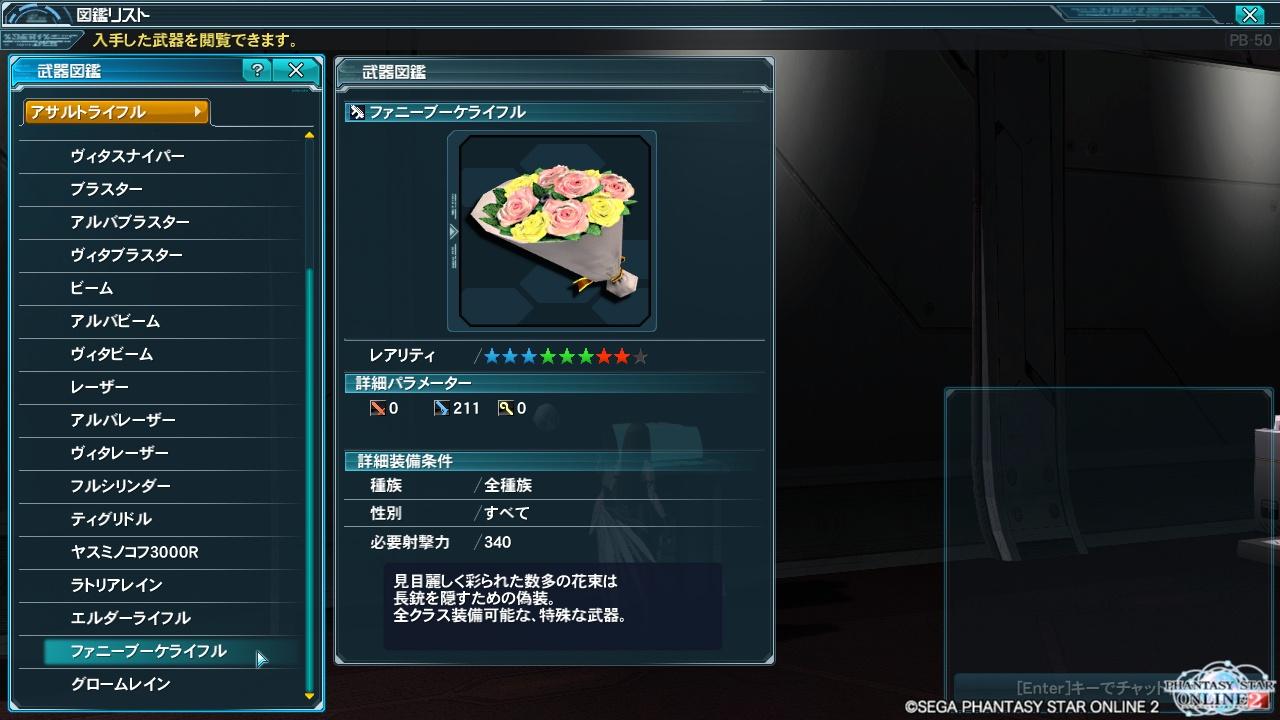ファニーブーケライフル_001