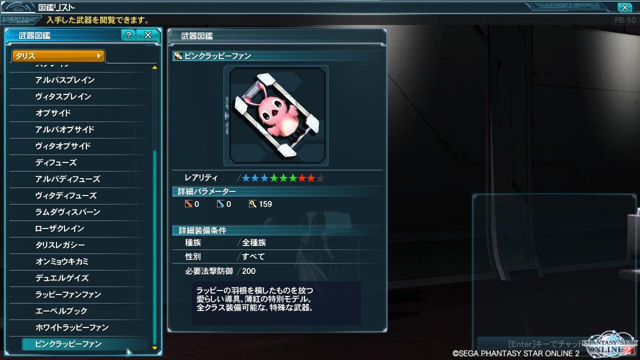 ピンクラッピーファン_001