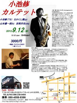 小池修9月12日pdf-(1)