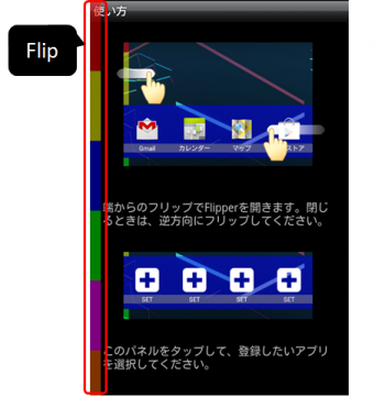 flip01_convert_20141019093343.png