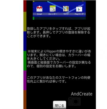 flip02_convert_20141019093400.png