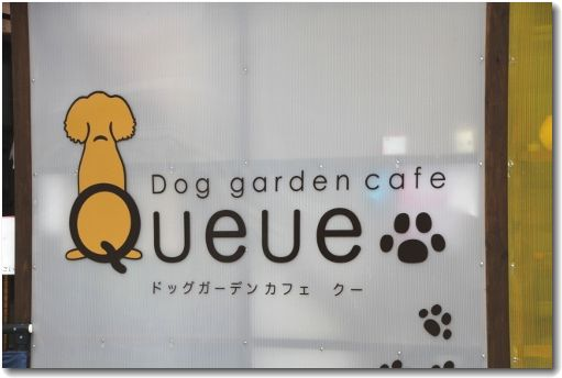 Dog garden cafe Queueさん♪