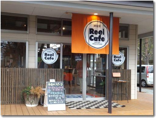 湖麺屋 Reel cafeさん♪