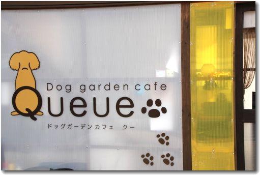 Dog garden cafe Queueさん♪