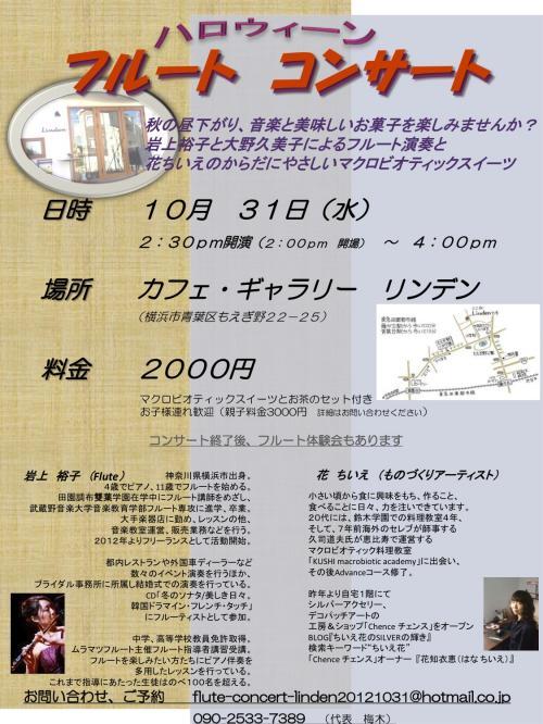 フルートコンサートチラシNewest_convert_20121002090833