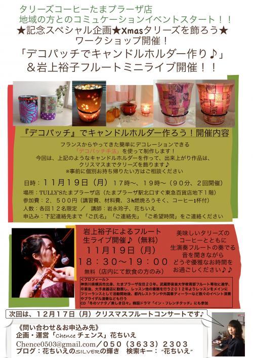 11/19ポスター_convert_20121104171531