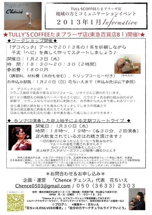 1月タリーズ開催案内チラシ1_convert_20121225204124