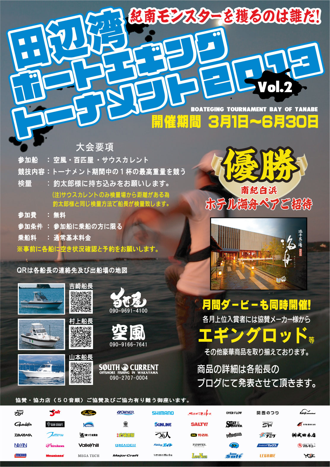田辺湾ボートエギングトーナメント2013