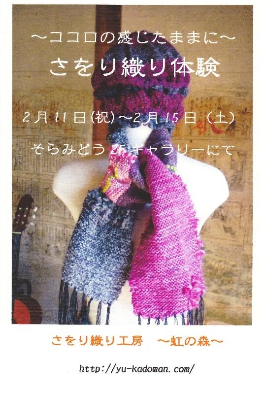 2014nijinomoritaiken-3.jpg
