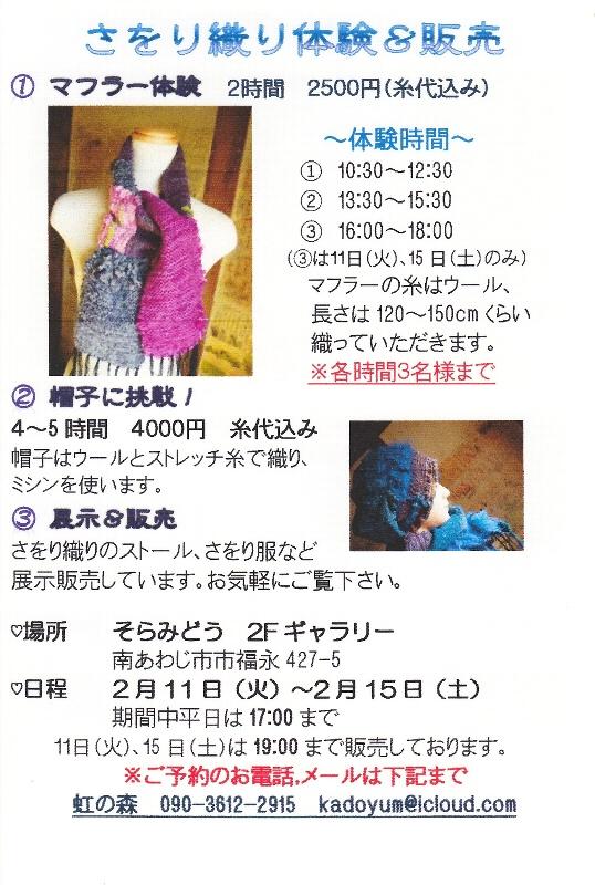 2014nijinomoritaiken-4.jpg