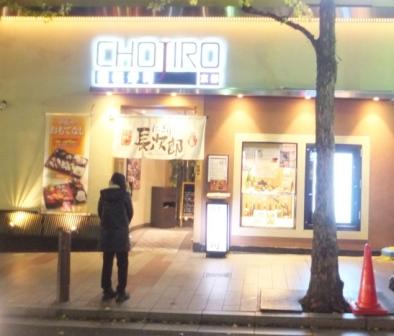 廻転寿司CHOJIRO_H24.12.08撮影
