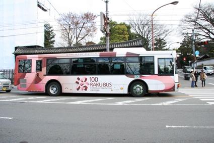 京都市営バス(洛バス)_H24.12.24撮影