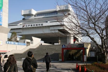 江戸東京博物館_H25.01.13撮影