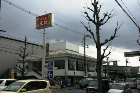 餃子の王将上鳥羽店外観_H24.12.08撮影