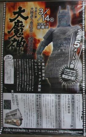 大魔神のポスター_H25.03.16撮影