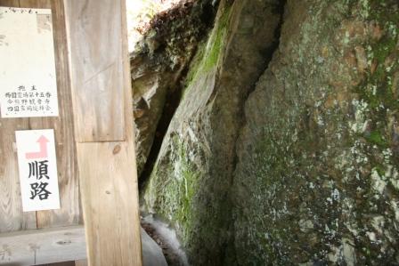 円明寺の先へ進む隙間_H25.03.16撮影
