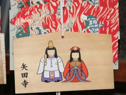 矢田寺の絵馬その2_H25.03.17撮影