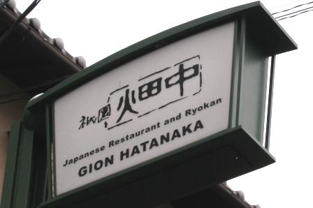 祇園畑中ロゴ_H25.06.15撮影
