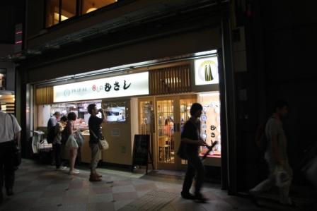 寿司のむさし_H25.06.15撮影