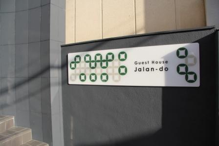Jalan-doの看板_H25.03.17撮影