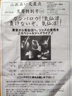 120419TokudaHorie (1)