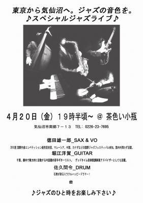 2012春 茶色い小瓶ライブ小