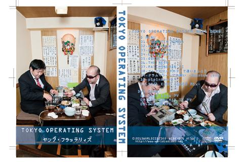 TOKYO OPERATING SYSTEM最新情報 - Sound Optimizeブログ