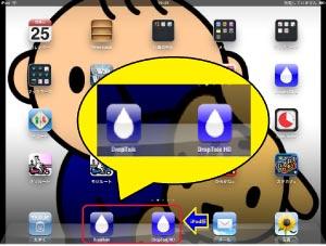 DropTalkHD_iPad版
