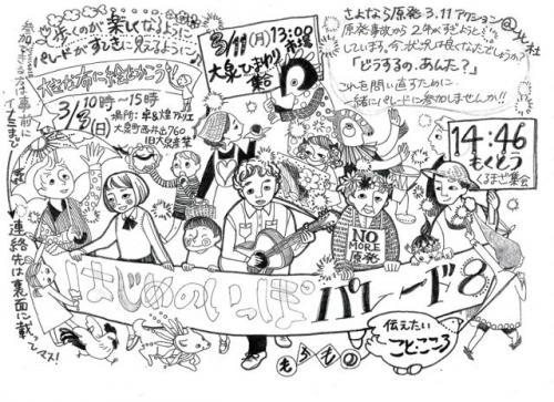 20130311_parade1.jpg