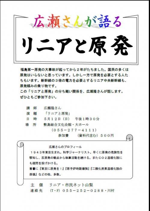 20130513_liniar.jpg